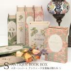 アンティーク 洋書 小物入れ ボックス S シークレットボックス 収納ケース 宝箱 本型収納ボックス