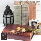 アンティーク 洋書 小物入れ ボックス L ラージサイズ ブックボックス シークレットボックス 収納ケース 宝箱 本型収納ボックス