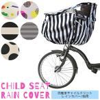 レインカバー 自転車 チャイルドシート カバー 前用 子供 子供乗せ 雨除け 風よけ 防寒 汚れ防止