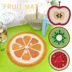 フルーツマット 絨毯 じゅうたん カーペット みかん りんご  キーウィ スイカ 起毛 厚手 防音