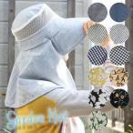 ガーデンハット ガーデニングハット レディース フラップ付き 帽子 衿付き 日よけ つば広 UVカット 紫外線 庭仕事 園芸 花壇 花植え