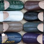 モロッコ バブーシュ mocororo luxe モコロロ レディース メンズ 本革 センターライン プレーン 無地 タック ルームシューズ スリッパ 室内 部屋 来客用 携帯用