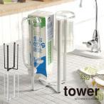 tower タワー キッチン エコスタンド 牛乳パック ペットボトル 乾かす ゴミ箱 ごみ袋掛け ごみ袋立て 三角コーナー 生ごみ 小さい キッチン雑貨 山崎実業 白 黒