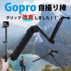 Go Pro対応 3Way 自撮り棒 折り畳み式 軽量 人体工学設計 三脚 調節可能 防水 手持ち マウント Bluetoothボタン 多機能 ハンドグリップ