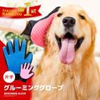【高評価3.8獲得!!】ペット グルーミング グローブ 抜け毛 防止 マッサージにもなります 高品質ラバー 犬 猫 ブラシ トリミング  送料無料 グルーミンググローブ