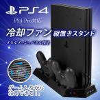 PS4 Pro スタンド コントローラー 充電 冷却 ファン USBハブ 3ポート クーラー プレイステーション PlayStation 4 滑り止め 縦置き コントローラー 2台同時充電