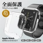 Apple Watch series3 クリアケース アップル ウォッチ スマホ フルカバー 全面液晶 保護 耐衝撃 TPU 柔らかい シリーズ1 2 3 対応 series3 series2 series1