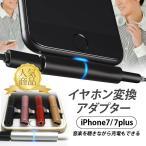 iPhone 充電 イヤホン iOS 10.3.3 対応 変換 ケーブル ポート 3.5mm Lightning 端子 コンパクト 急速充電 オーディオ ジャック ヘッドホン インタフェース