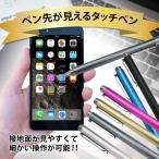 スタイラスペン iPad 繊細 スマホ タッチペン スマートフォン イヤホンジャック 液晶 極細 iPhone Android ciscle 静電式 円盤型 クリアディスク