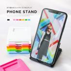 スマホ スタンド 卓上 コンパクト スマートフォン デスク 机 角度調整 可能 充電 アーム 薄型 軽量 iPhone GALAXY Android ホルダー モバイル かわいい 携帯おき