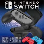 Nintendo Switch コントローラー 2個セット Joy-Con ハンドル Switch 専用グリップ 任天堂スイッチ コントローラー 装着簡単 衝撃吸収 ブラック レッド ブルー