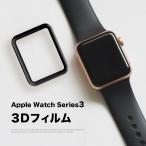 Apple Watch Series 3 保護フィルム 3D曲面 強化ガラスフィルム 9H硬度 0.26mm 飛散防止処理 気泡防止 高光沢 耐衝撃 38mm 42mm 黒縁 アップルウォッチ