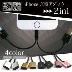 iPhone 8 X 7 充電 イヤホン アダプター 音声再生・同時充電 変換 ケーブル アダプタ コネクタ iPhone アイホン アイフォーン