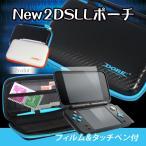 New2DSLL ポーチ 3in1 ニンテンドー カバー ケース 保護ケース フィルム&タッチペン付 軽量 耐衝撃 任天堂 2DSLL New2DSLL