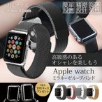 apple watch アップルウォッチバンド バンド ミラネーゼループ カバー付き 38mm 42mm シルバー ブラック ローズゴールド ゴールド