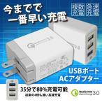 USB コンセント 3ポート 複数充電 コンセント USB3ポート搭載 電源アダプタ AC USBアダプタ Quick Charge 3.0対応 急速充電 出力自動判別 スマホ アクセサリー