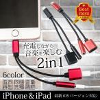 iPhone8 8Plus iOS11 �б� ����ե��� ���� �����ץ� Ʊ�� ���� �Ѵ� �����֥� �����ץ��� 2in1 iOS 3.5mmü�� �����ǥ�������å� ����ۥ�å� �إåɥۥ�