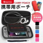 Yahoo!forthonヤフー店Nintendo Switch ケース 液晶保護シート付き カバー ポーチ ポータブル セミハード EVAポーチ ゲームカード最大8枚収納可能