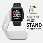 Apple Watch スタンド アルミ 充電スタンド Apple Watch Series 3 スタンド アップルウォッチ Apple Watch 3 充電コード用 38mm 42mm 充電台 充電スタンド