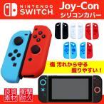 Nintendo Switch Joy-Con専用カバー ソフトタイプ 任天堂 ニンテンドースイッチ Joy-Con (L) / (R)対応 高品質 衝撃吸収 軽量 落下防止