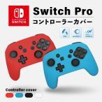 Nintendo Switch Pro コントローラー カバー ニンテンドー スイッチ プロコン ケース 任天堂 シリコン 保護 ケース ブラック クリア レッド ブルー