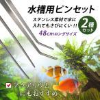 ピンセット ハーバリウム 水槽 水草 ロング ステンレス ストレート カーブ 48cm 2本セット アクアリウム 掃除 熱帯魚 メダカ トリミング