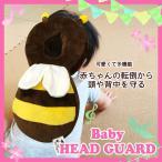 ベビーヘッドガード 赤ちゃん 頭 保護 ヘルメット セーフティー リュック 安全 室内 乳幼児用 保護枕 ミツバチ リュック型 クッション 肩紐自由調整