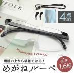 メガネルーペ 眼鏡ルーペ 拡大鏡 1.6倍 メガネ拭き/ストラップ付 老眼鏡 メガネの上から装着出来る オーバーグラス メガネ型ルーペ ER-GSLP
