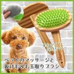 ペット ブラシ 抜け毛 ハンディ ブラッシング マッサージ 犬 猫 シリコン コーム くし ブラッシング グルーミング 簡単水洗い