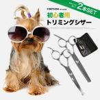 入門セットトリミングシザー 2本セット  カット セニングシザー ペット用シザー 丸い先端 安全 高品質 犬 猫 ペット用品 はさみ