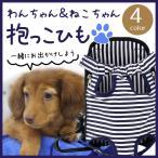 ペット用 抱っこひも 犬 猫 ペット用バッグ おんぶ紐 だっこ おんぶ 2way キャリーバッグ 散歩 お出かけ 飛び出し防止