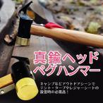 ペグハンマー ペグ打ち ペグ抜き 真鍮製 ハンマー キャンプ テント 工具 打ち付け 設営 登山 ツーリング  バーベキュー BBQ タープ 便利