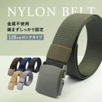 ナイロンベルト ナイロン100%  作業着 作業服 サバゲー ファッション アイテム 小物 メンズ フリーサイズ アウトドア ベルト ガチャベルト