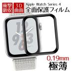 Apple Watch Series 4 全面保護フィルム 40mm 44mm 極薄 薄型 ガラスフィルム 3D曲面 保護シート フルカバー 耐衝撃  硬度9H