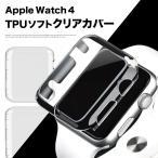 Apple watch 4 クリア カバー TPU ソフトケース 40mm 保護カバー 薄型 高耐久  アップルウォッチ 耐衝撃 保護ケース