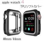 Apple Watch Series 4 ケース カバー TPU ソフトケース 40mm 44mm アップルウォッチ シリーズ Apple Watch Series 3 保護カバー 衝撃吸収 脱着簡単 メッキ