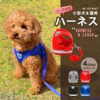 ハーネス 犬 リード付 ペット ソフトハーネス 胴輪 メッシュ素材 ベスト 小型犬 中型犬 大型犬 犬用 リード ペット用品 犬用品 猫 キャット