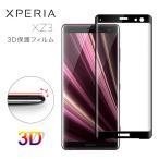 Xperia XZ3 フィルム 保護フィルム 液晶保護 ガラスフィルム SONY SO-01L SOV39 801SO 耐衝撃 9H 3Dラウンドエッジ 全面保護 エクスペリア