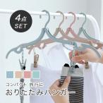 折りたたみハンガー 4個4色セット ピンチ付き 洗濯バサミ ハンガー 旅行 トラベル用品 便利 コンパクト 洗濯用品 持ち運び 収納