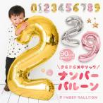誕生日 バルーン 数字 ナンバー バースデー 記念日 特大サイズ 90cm イベント サプライズ 飾り付け sns 写真映え ラッキーナンバー お祝い