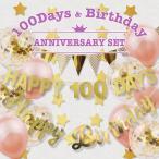 100日 記念 誕生日 飾り付け ハーフ バースデー ガーランド バルーン 風船 ハッピー バースデー 百日祝い お食い初め お祝い 文字 HAPPY BIRTHDAY