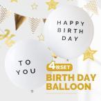 HAPPY BIRTHDAY TO YOU バルーン 4枚 風船 パーティー happy birthday to you プレゼント 飾り付け 誕生日 バルーン 白 モノトーン バースデイ 飾り バースデー