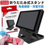 Nintendo Switch スイッチ スタンド 6段階 角度調整 コンパクト 折り畳み 立てかけ