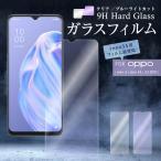 【スマートフォン保護】OPPO Reno ガラスフィルム Reno 3A 全面保護 OPPO Find X2 Pro OPG01 ブルーライトカット 液晶保護フィルム OPPO A5