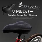 サドルカバー 痛くない クッション 裏面滑り止め加工 快適 ママチャリ 電動 自転車 マウンテンバイク ロードバイク クロスバイク バイク 低反発