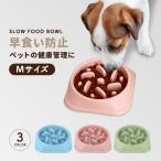 フードボウル 早食い防止 犬 猫 食器 早食い 小型犬 中型犬 大型犬 丸飲み防止 餌入れ エサ入れ 丸洗い可能 熱湯消毒可能