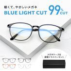 ブルーライトカット メガネ PC眼鏡 PCメガネ パソコンメガネ パソコン眼鏡 PC パソコン 眼鏡 めがね ブルーライト対策 メガネ 度なし