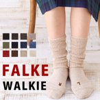 Regular Socks - 2018秋冬 ファルケ FALKE ウォーキー WALKIE #16480 ファルケ 靴下 レディース 厚手 ソックス