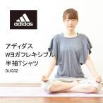アディダス ヨガウエア レディース Wヨガフレキシブル adidas tシャツ DUQ32 ヨガウェア トップス tシャツ アディダス レディース
