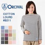 オーシバル ボーダー バスク ORCIVAL COTTON LOURD #B211オーチバル バスクシャツ 長袖 カットソー マリン ボーダーフランス Tシャツ レディース